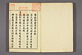 ShunjūMeirekiJokō(1)p3.jpg
