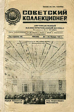 Cover of the Soviet Collector's January 1925 issue showing a photo from the 1st Congress of the All-Russian Society of Philatelists