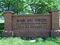 St. Andrew Kim Church sign Olney.JPG