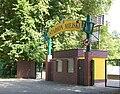 Stadion Miejski w Świnoujściu (wejście).jpg