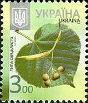 Stamp 2012 Lypa sercelysta.JPG