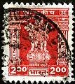 Stamp of India - 1984 - Colnect 410584 - Lion capital of an Ashoka column.jpeg