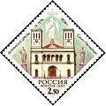 Stamp of Russia 2001 No 689 Sankt-Petri-Kirche.jpg