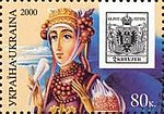 Stamp of Ukraine s317.jpg