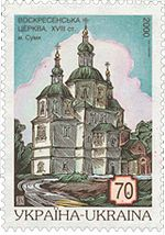 Stamp of Ukraine s362.jpg