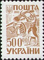 Stamp of Ukraine s50.jpg