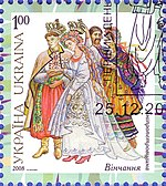 Stamp of Ukraine s974.jpg
