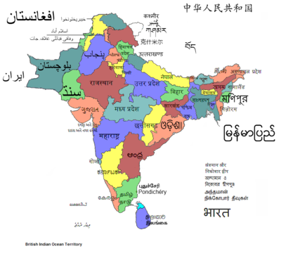 Languages Of South Asia Wikipedia - List of most spoken languages