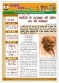 Swaraj News Letter 15th January, 2013 (Final).pdf