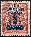 Tazawa stamp 50sen.JPG