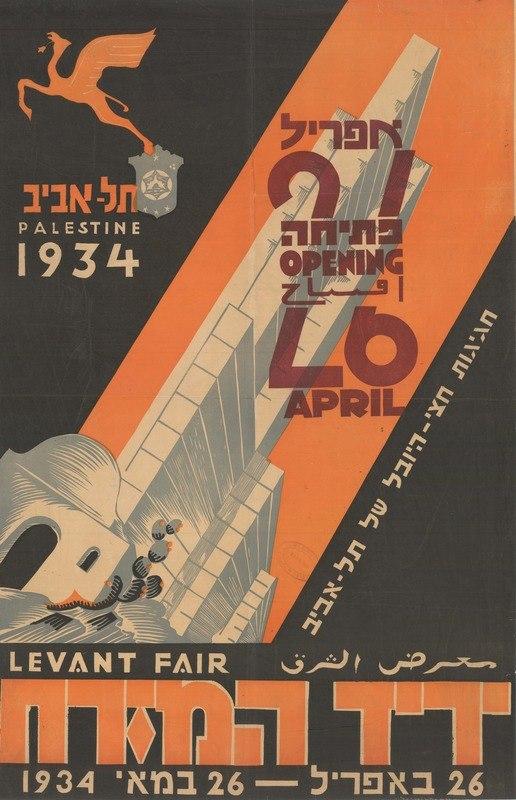 Tel-aviv levant fair