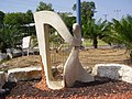The Harp Player in Sderot.jpg
