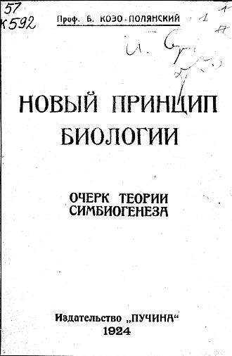 "Boris Kozo-Polyansky - The original title page to the Russian edition of ""Symbiogenesis: A New Principle of Biology"" (1924)"