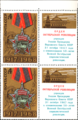 The Soviet Union 1968 CPA 3665 block of 4 with 2 labels (Order of the October Revolution, Winter Palace capturing and Rocket, with label).png