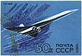 The Soviet Union 1969 CPA 3835 stamp from sheet (Supersonic Transport Aircraft Tupolev Tu-144, 31.12.1968. Signs of the Zodiac).jpg