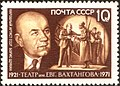 The Soviet Union 1971 CPA 4062 stamp (Boris Shchukin (Actor) and Scene from The Man with the Rifle (Lenin)).jpg