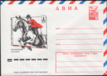 The Soviet Union 1977 Illustrated stamped envelope Lapkin 77-531(12306)face(Equestrian sports).png