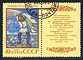 The Soviet Union 1990 CPA 6206 stamp with label (Kelevipoeg, Estonian epic poem. Man with boards. O. Kallis) cancelled.jpg