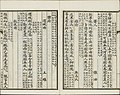 Three Hundred Tang Poems (171).jpg