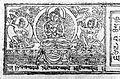 "Tibetan Manuscript, ""rje btsun Mi la ras pa'i rnam..."" Wellcome L0025571.jpg"