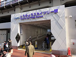 TokyoSkyTree Station-20120320.jpg