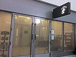 Toronto Airport Chapel (Terminal 1) (30887763347).jpg