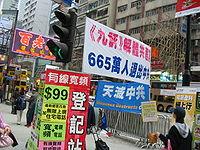 大紀元を発端とした香港における九評共産党関連のデモ