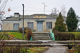 Tyotkino railway station building.jpg