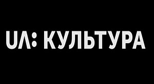 Kultura (Ukrainian television channel) - Image: UA culture TV channel