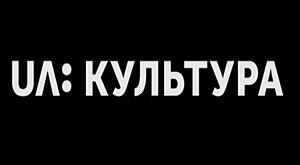 Kultura (Ukrainian television channel)