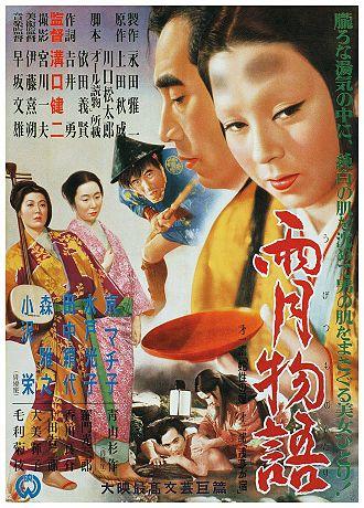 Ugetsu - 1953 Japanese poster