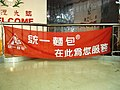 Uni-President Bread banner at Taipei City Central Region Welfare Station 20100908.jpg