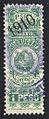 Uruguay 1910 consular revenue.jpg