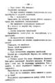 V.M. Doroshevich-Collection of Works. Volume IX. Court Essays-238.png