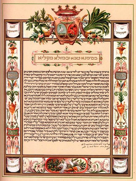 A Ketubah in Hebrew, a Jewish marriage-contract outlining the duties of each partner. V03p128a01 Ketubah.jpg