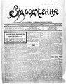 Vidrodzhennia 1918 008.pdf