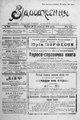 Vidrodzhennia 1918 164.pdf