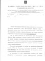 Volgoduma.ru authorisation letter.pdf