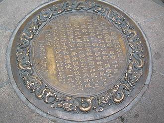 Wangfujing - The name of Wangfujing (王府井) is derived from Wangfu Well