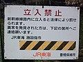 Warning display by Tokaido Shinkansen 15.jpg