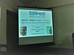 WikiBarta display during WLE2018 and WLM2018 prize giving ceremony in Bangladesh, May 2019.jpg