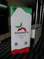 Wikimania 2015-Wednesday-Standing banner.jpg