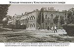 Women's High School in Constantine Square.jpg