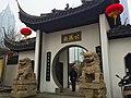 Wuxi Public Garden - Back door.JPG