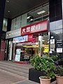 Xinsheng Branch, Ta Chong Commercial Bank 20150811.jpg