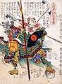 Yamamoto Kansuke2.jpg