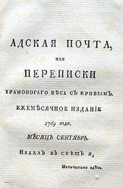 Адская почта. 1769. Сентябрь.jpg
