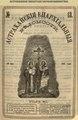 Астраханские епархиальные ведомости. 1915, №13 (10 мая).pdf