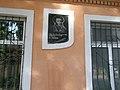 Будинок, у якому з 14 по 16 грудня 1821 р. зупинявся О.С. Пушкін (2).jpg