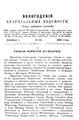 Вологодские епархиальные ведомости. 1889. №23.pdf